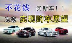 珠海红旗以租代购买车哪里有 以租代购买车汽车公司