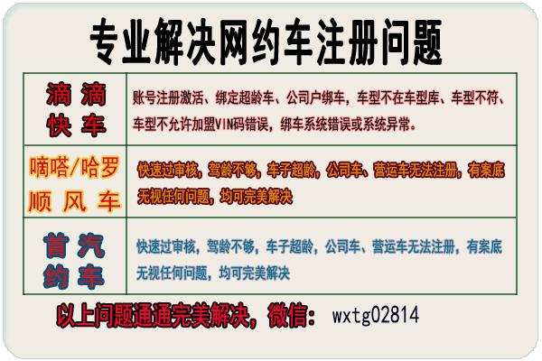 驾龄不够注册首汽约车能处理吗广州惠州汕头注册技巧